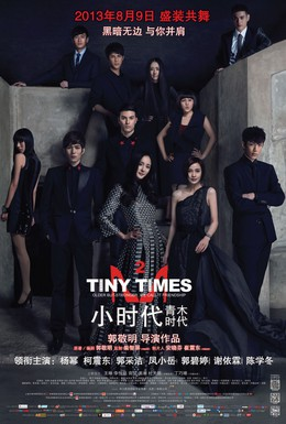 Постер фильма Маленькие времена 2 (2013)