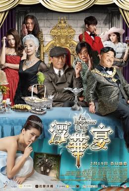 Постер фильма Инспектор пришёл (2015)