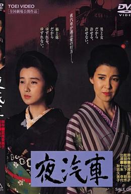Постер фильма Ночной поезд (1987)