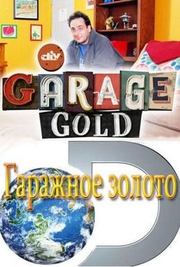 Постер фильма Гаражное золото (2015)