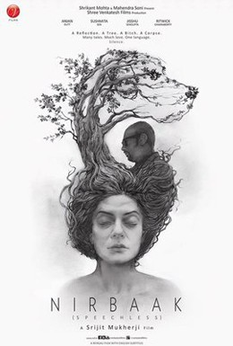 Постер фильма Безмолвие (2014)