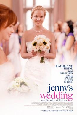 Постер фильма Свадьба Дженни (2015)