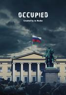 Оккупированные (2015)