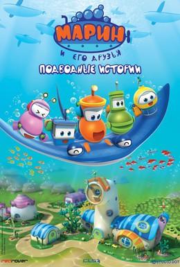 Постер фильма Марин и его друзья. Подводные истории (2014)