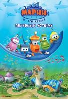 Марин и его друзья. Подводные истории (2014)