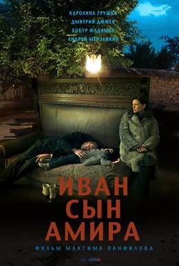 Постер фильма Иван сын Амира (2013)