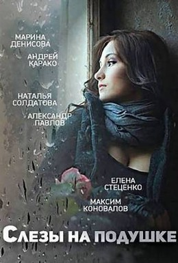 Постер фильма Слёзы на подушке (2015)