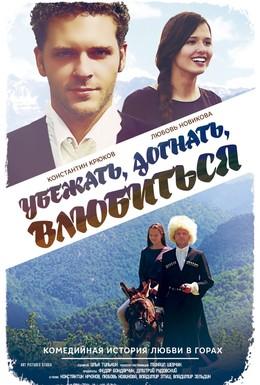 Постер фильма Убежать, догнать, влюбиться (2015)