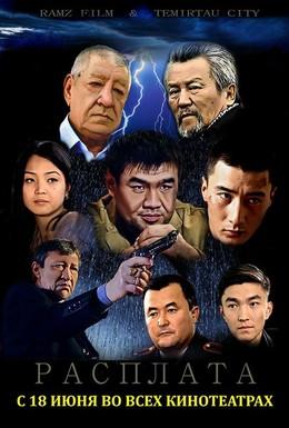 Постер фильма Расплата (2017)