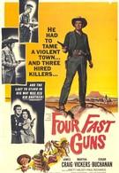 Четыре быстрых пушки (1960)
