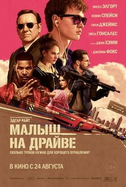 Постер фильма Малыш на драйве (2017)