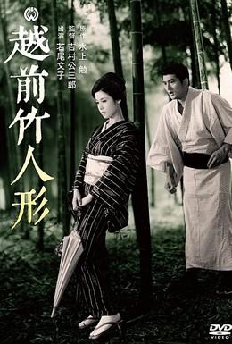 Постер фильма Бамбуковые куклы из Этидзэн (1963)