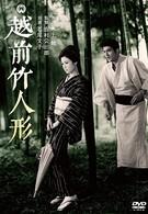 Бамбуковые куклы из Этидзэн (1963)