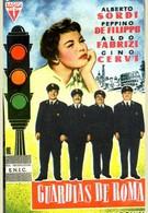 Гвардия, гвардейцы и бригадный генерал (1956)