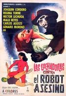 Женщины-рестлеры против робота-убийцы (1969)