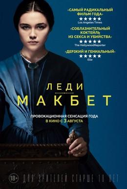Постер фильма Леди Макбет (2016)