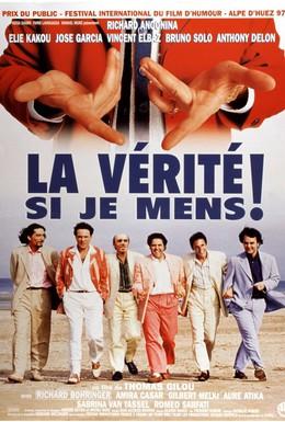 Постер фильма Это правда, если я вру! (1997)