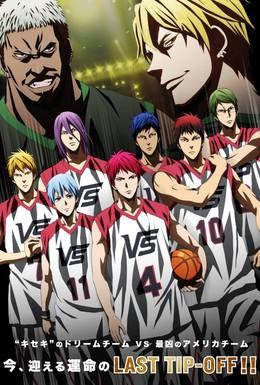Постер фильма Баскетбол Куроко: Последняя игра (2017)