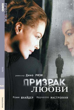Постер фильма Призрак любви (1981)