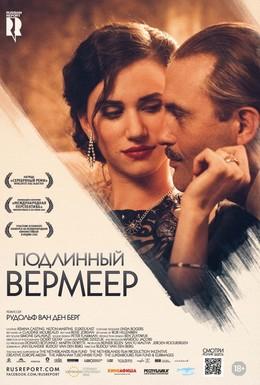 Постер фильма Подлинный Вермеер (2016)