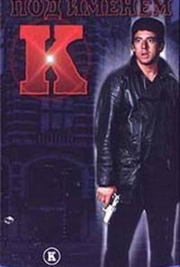 Постер фильма Под именем К (1997)