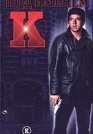 Под именем К (1997)