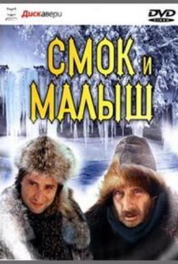 Постер фильма Смок и Малыш (1975)