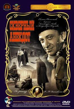 Постер фильма Скверный анекдот (1966)
