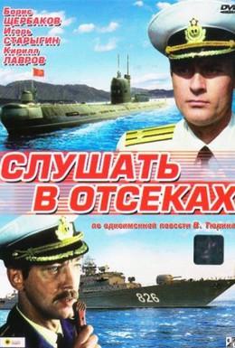 Постер фильма Слушать в отсеках (1985)