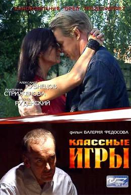 Постер фильма Классные игры (2008)