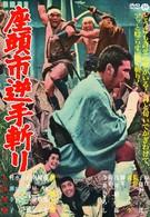 Затоiчи и обречённый (1965)
