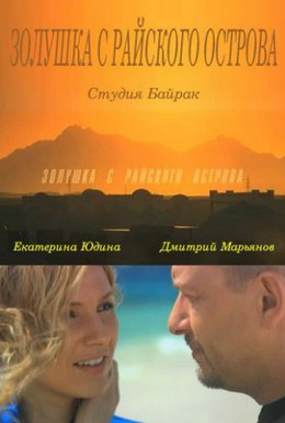 Постер фильма Золушка с острова Джерба (2008)