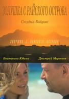 Золушка с острова Джерба (2008)