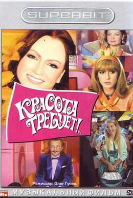 Постер фильма Красота требует (2008)
