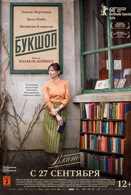 Постер фильма Букшоп (2017)
