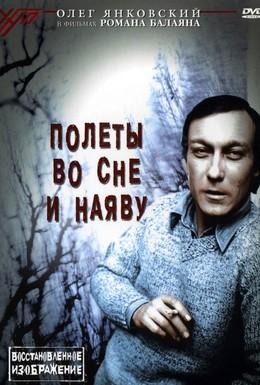 Постер фильма Полеты во сне и наяву (1982)