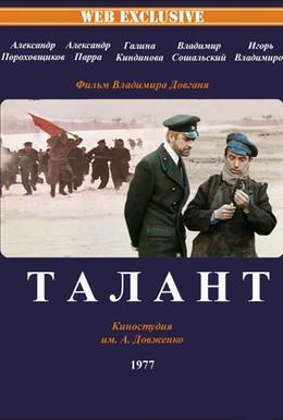Постер фильма Талант (1977)