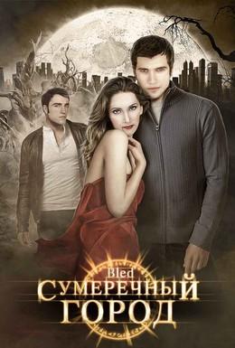 Постер фильма Сумеречный город (2009)
