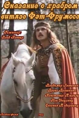 Постер фильма Сказание о храбром витязе Фэт-Фрумосе (1977)