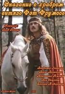 Сказание о храбром витязе Фэт-Фрумосе (1977)