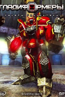 Постер фильма Гладиформеры: Роботы-гладиаторы (2007)