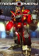 Гладиформеры: Роботы-гладиаторы (2007)