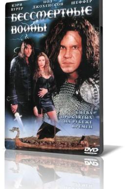 Постер фильма Бессмертные воины (2001)