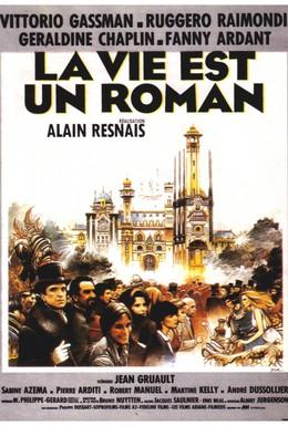 Постер фильма Жизнь – это роман (1983)