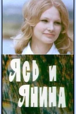 Постер фильма Ясь и Янина (1974)