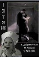 Первый этаж (1990)