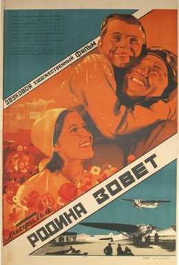 Постер фильма Родина зовет (1936)
