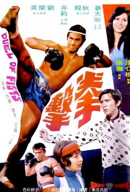 Постер фильма Дуэль кулаков (1971)