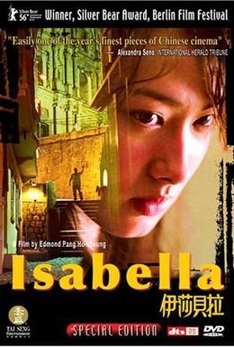 Постер фильма Изабелла (2006)