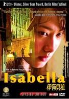 Изабелла (2006)
